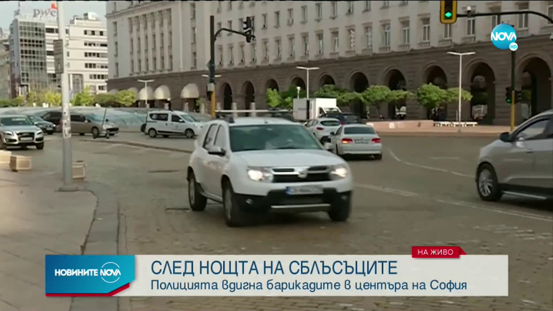 Полицията вдигна барикадите в центъра на София