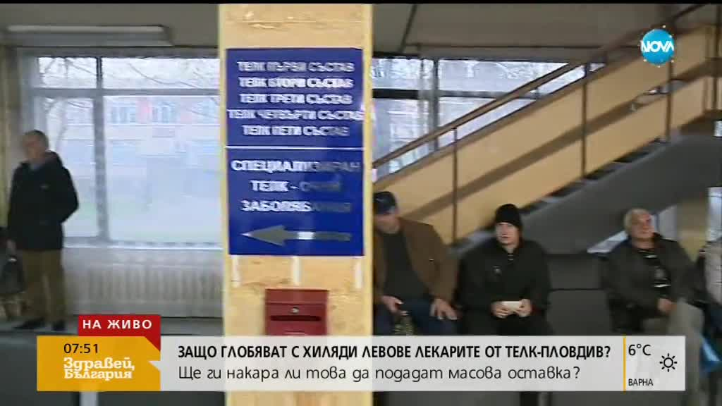 Защо глобяват с хиляди левове лекари от ТЕЛК - Пловдив?