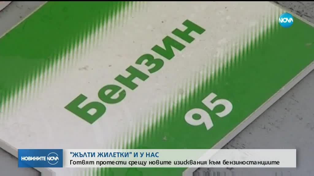 """""""ЖЪЛТИ ЖИЛЕТКИ"""" И У НАС: Започват протести срещу нови изисквания към търговците на горива"""