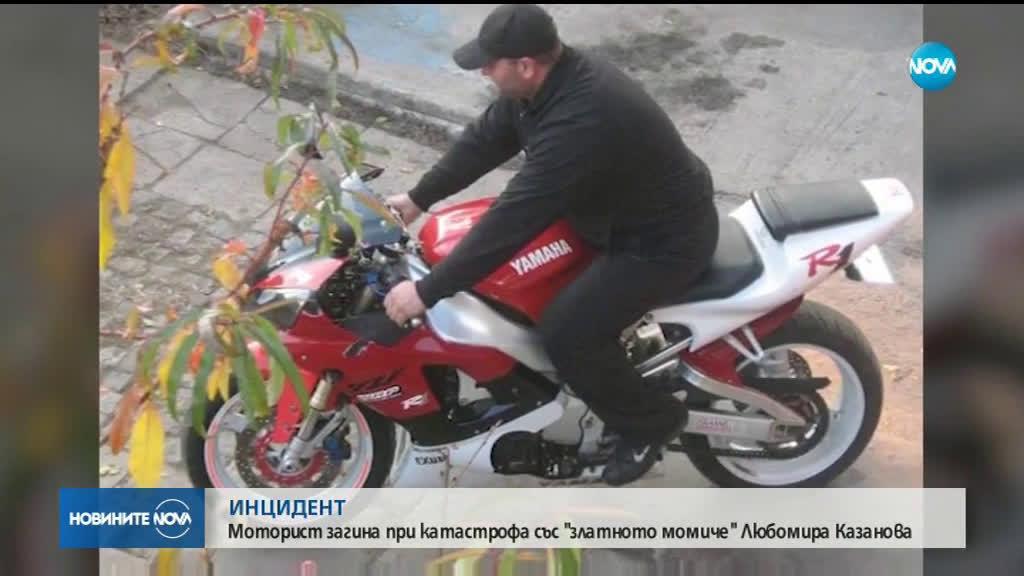 """Моторист загина при катастрофа със """"златното момиче"""" Любомира Казанова"""