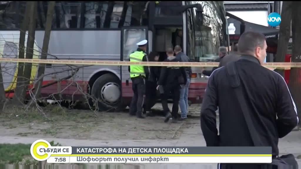 Шофьор на автобус получи инфаркт, катастрофира в детска площадка