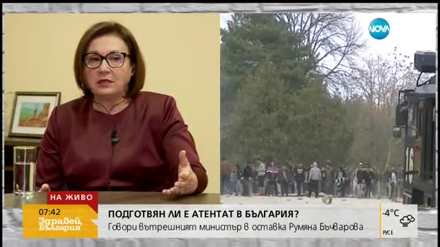Бъчварова: Няма потвърждение за терористична заплаха в България