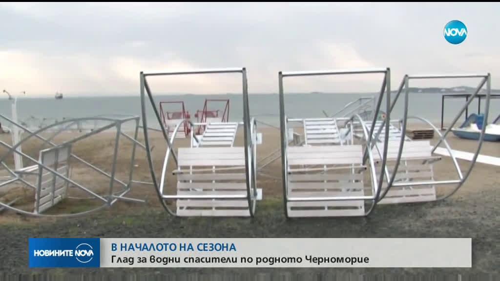 Недостиг на спасители по родното Черноморие преди началото на сезона
