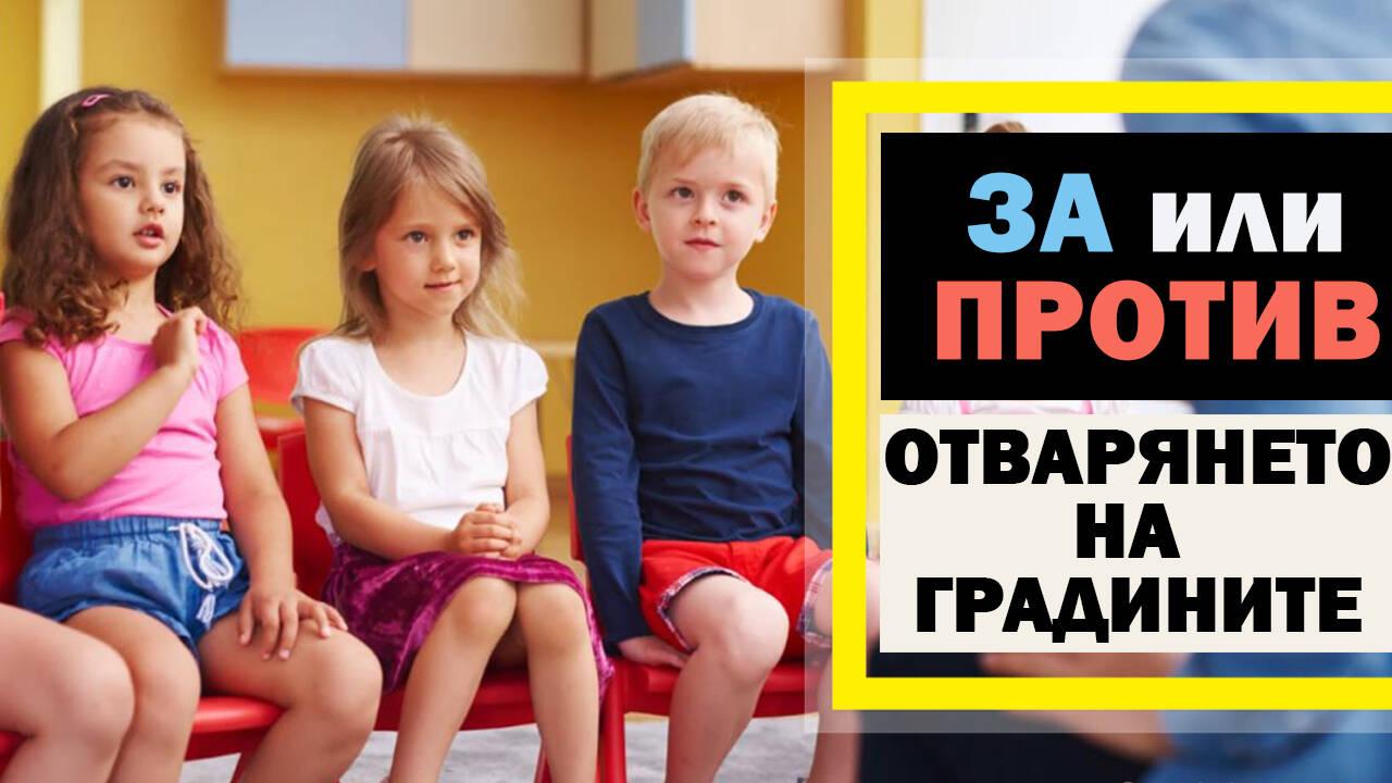 Мнението на родителите: ЗА или ПРОТИВ отварянето на детските градини?
