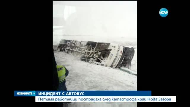 Автобус с работници се преобърна на път в Сливенско