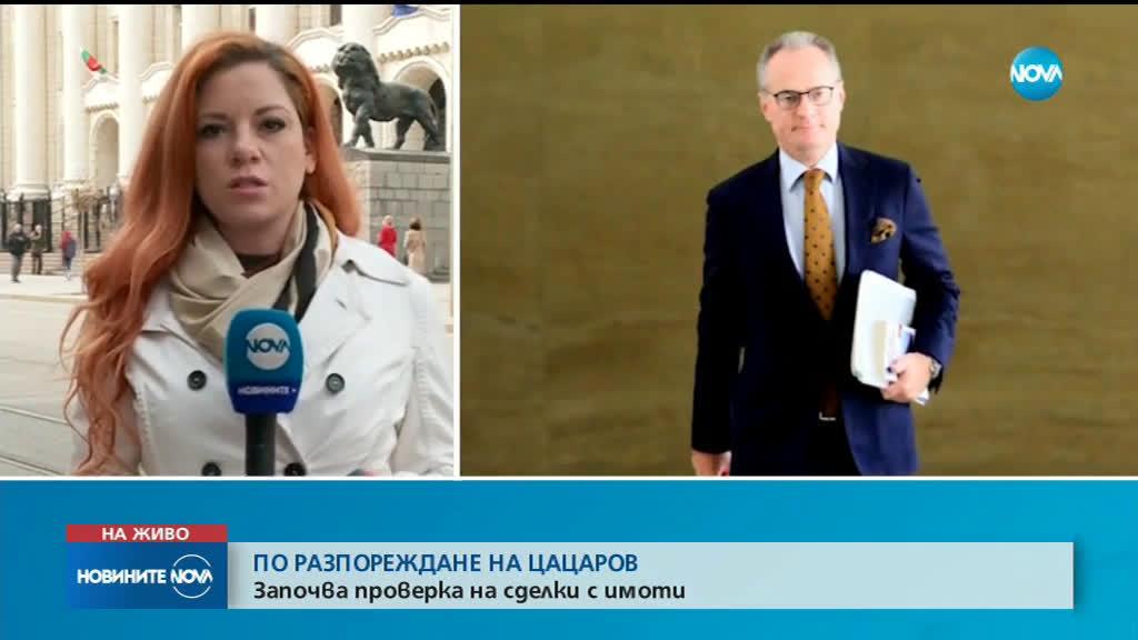 Цацаров разпореди проверка по медийните публикации за придобити апартаменти