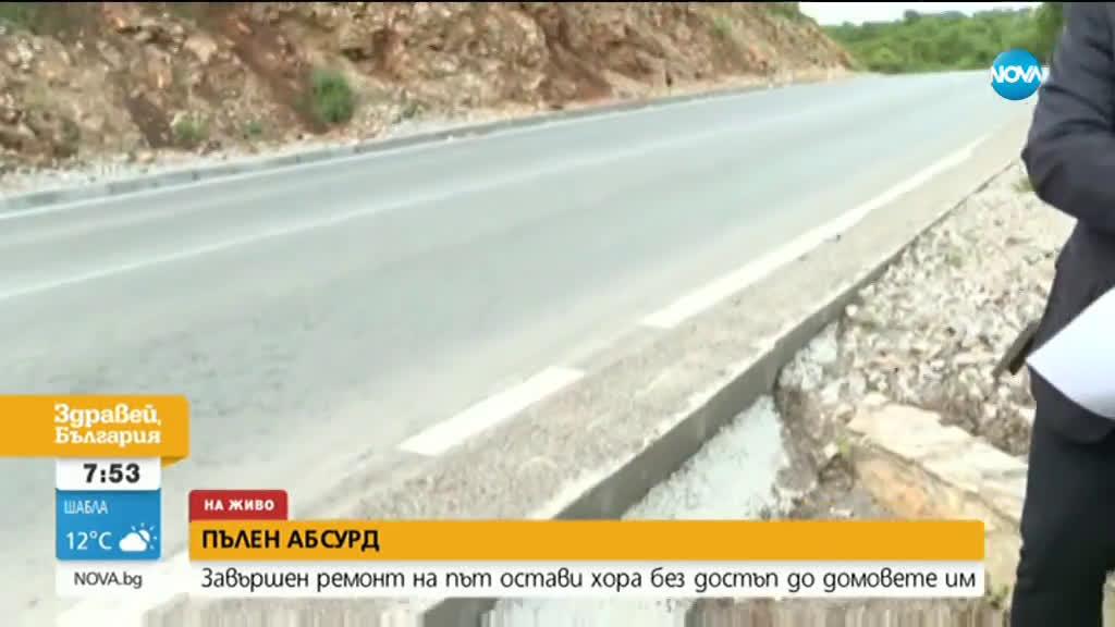 """""""Пълен абсурд"""": Завършен ремонт на път остави хора без достъп до домовете им"""