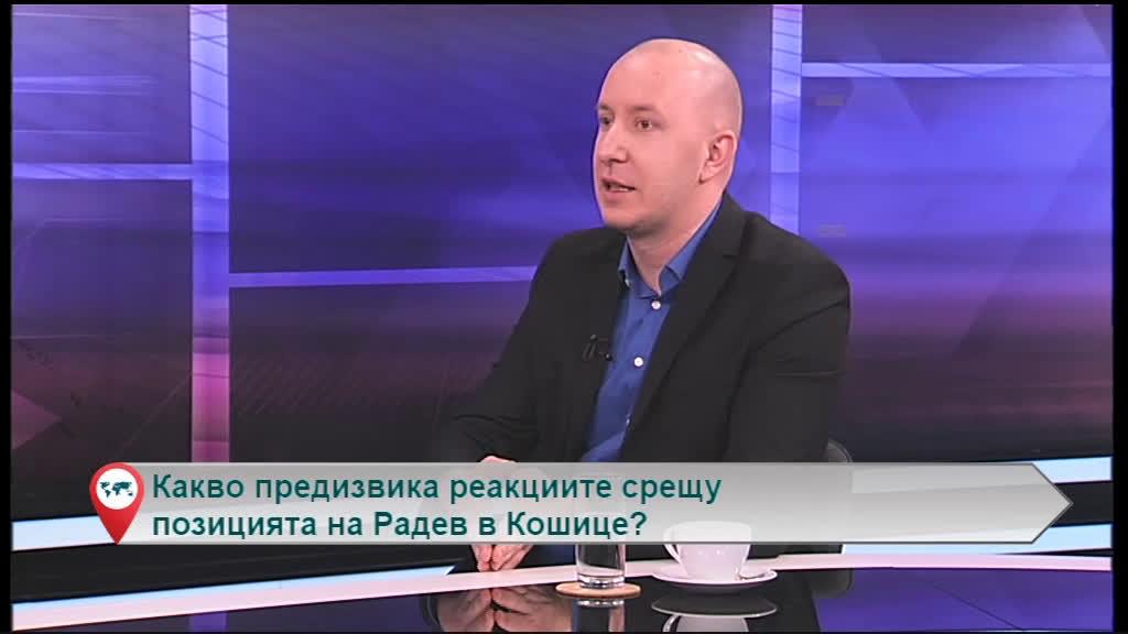 Какво предизвика реакциите срещу позицията на Радев в Кошице?