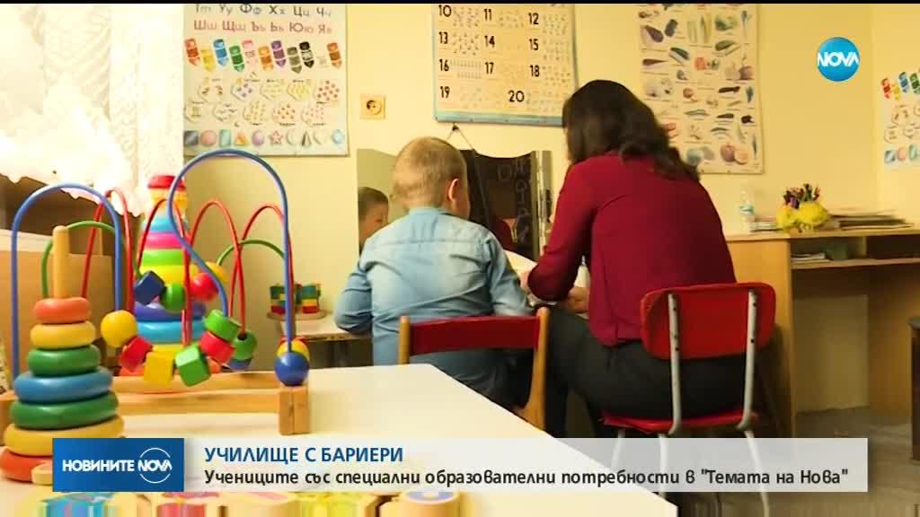 Расте броят на децата със специални потребности в училище