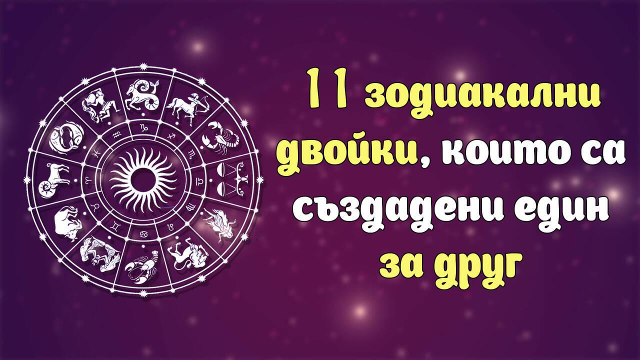 11 зодиакални двойки, които са създадени един за друг