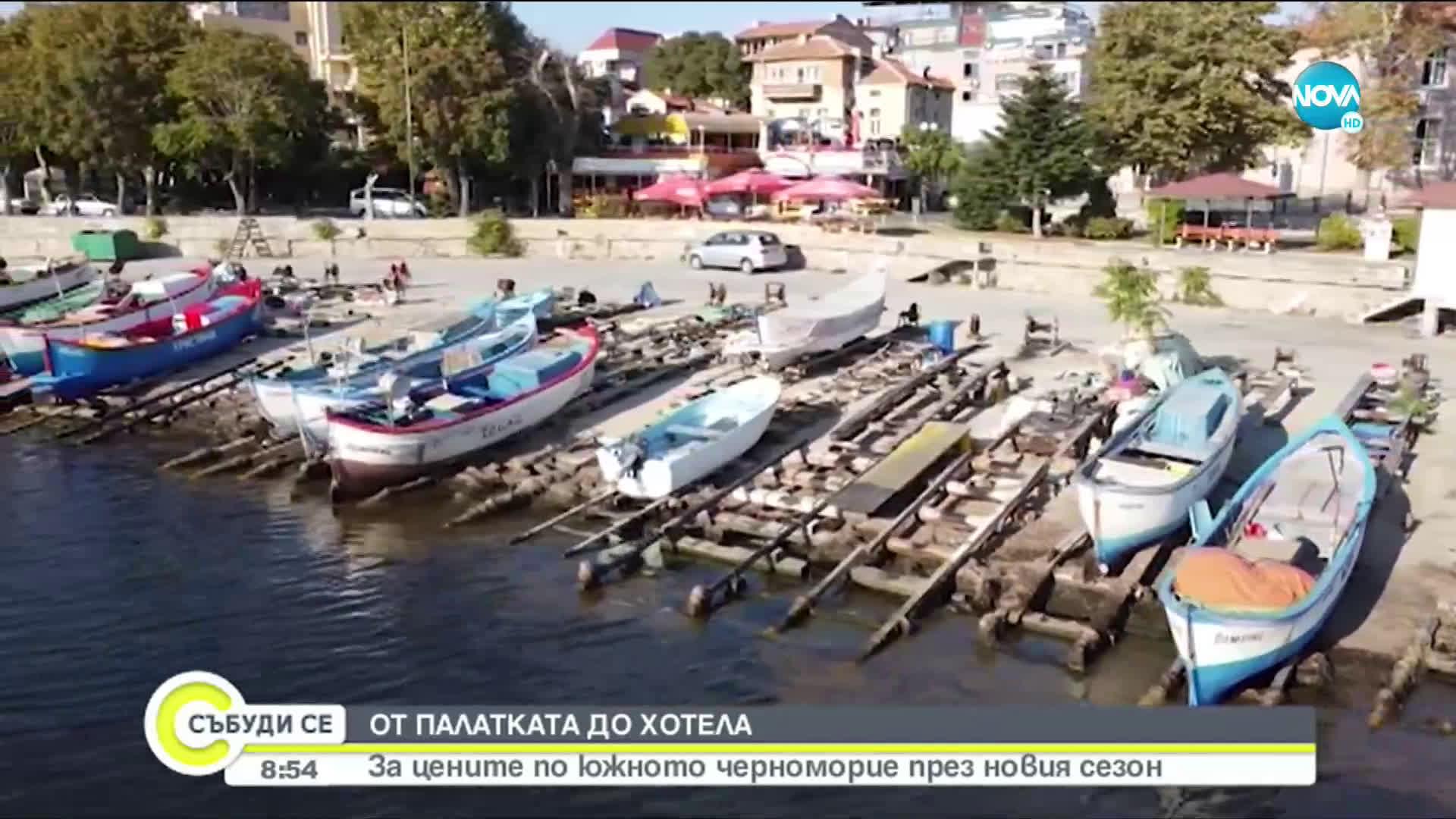 Какви ще бъдат цените по Южното Черноморие през новия сезон