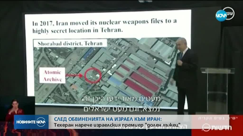 """Иран нарече израелския премиер """"долен лъжец"""""""