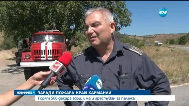 Обявиха бедствено положение в област Харманли