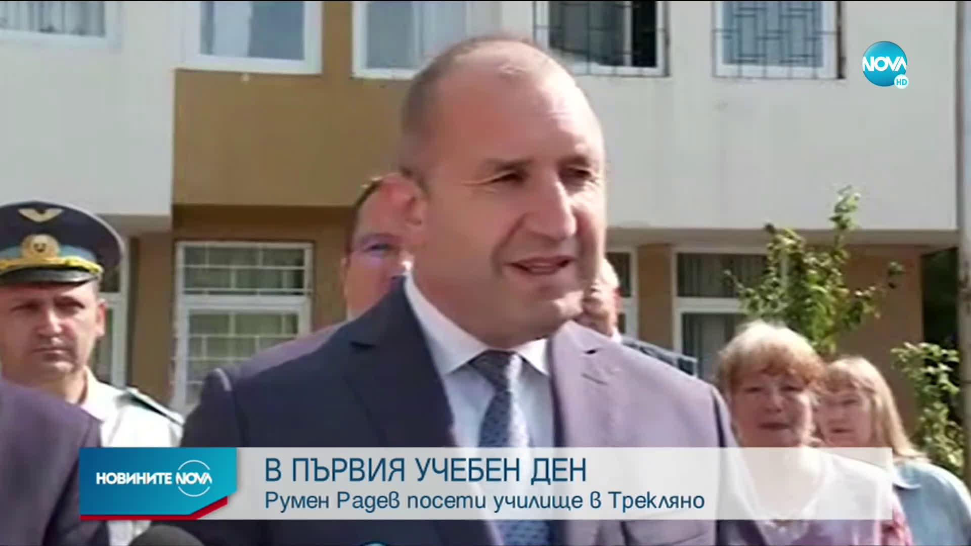 Румен Радев посети училище в Трекляно