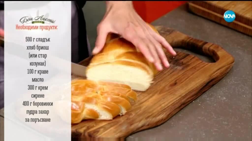 Хлебен пудинг с боровинки - Бон апети (01.08.2018)