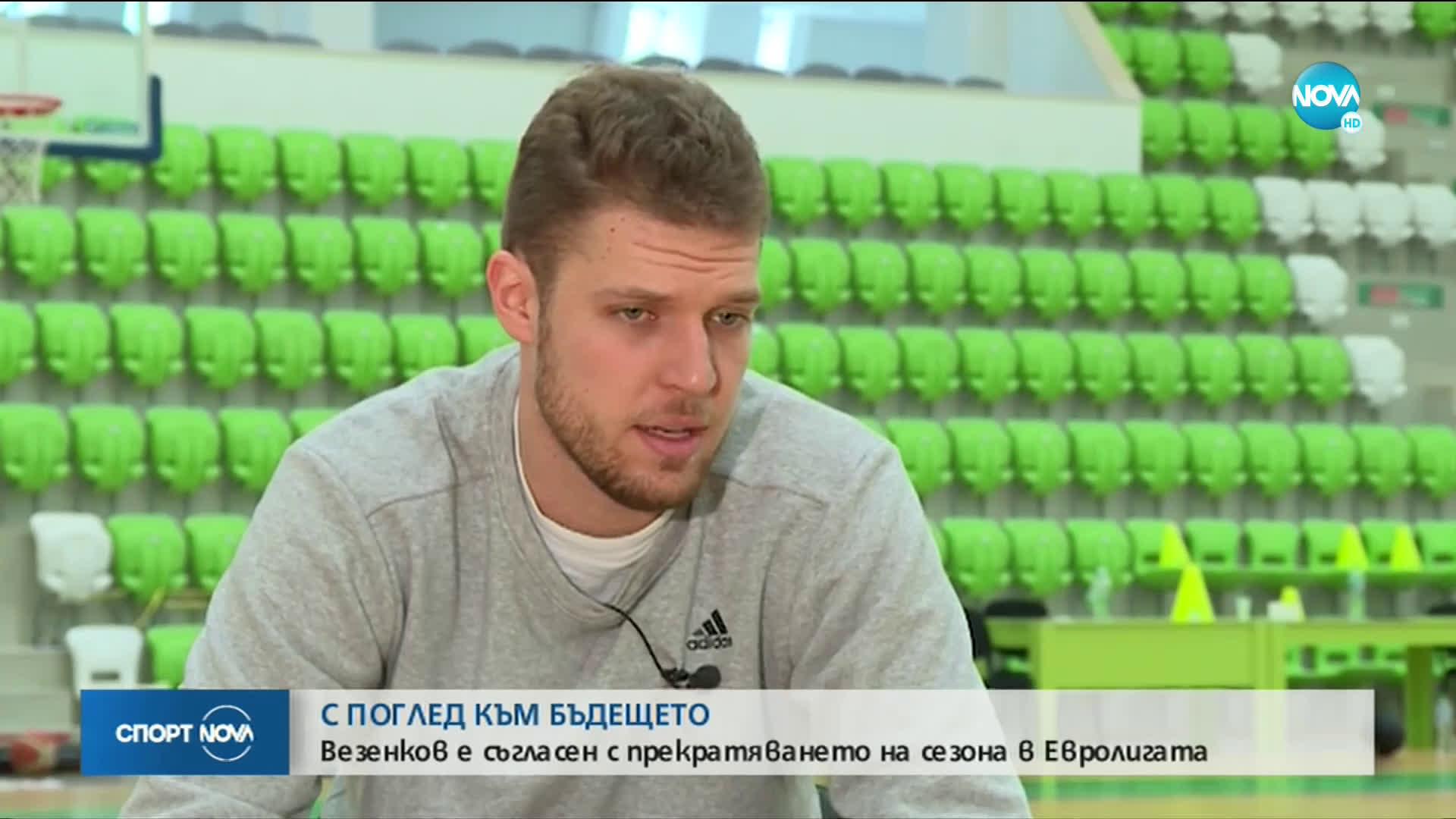 Спортни новини (29.05.2020 - централна емисия)