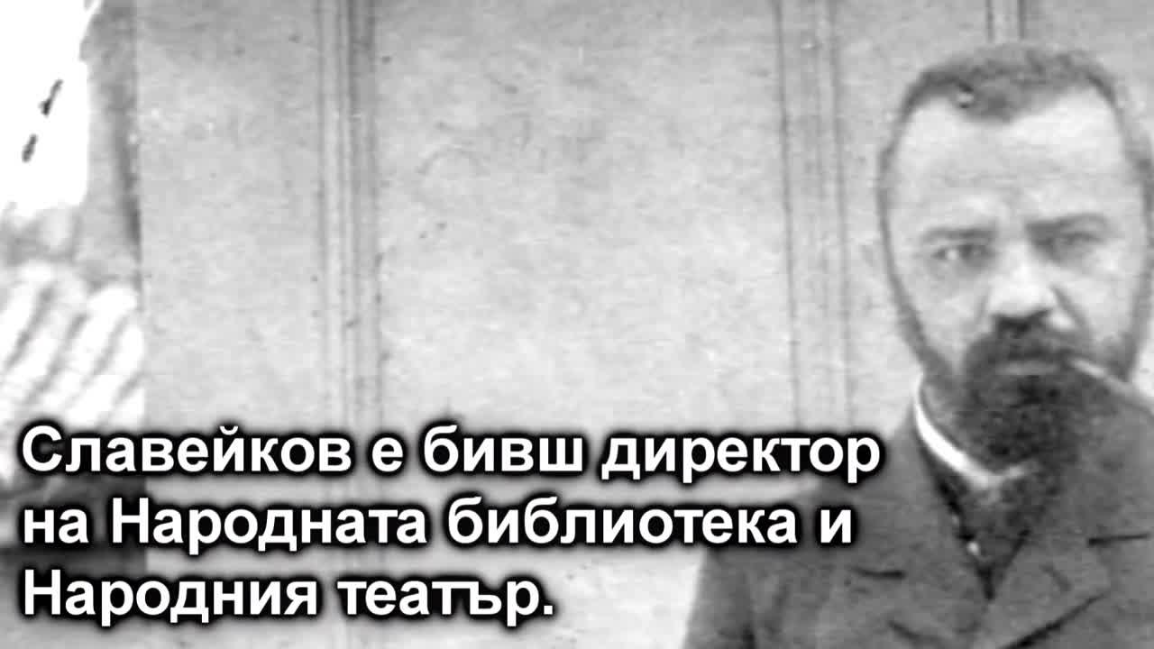 Google отдаде почит на Пенчо Славейков