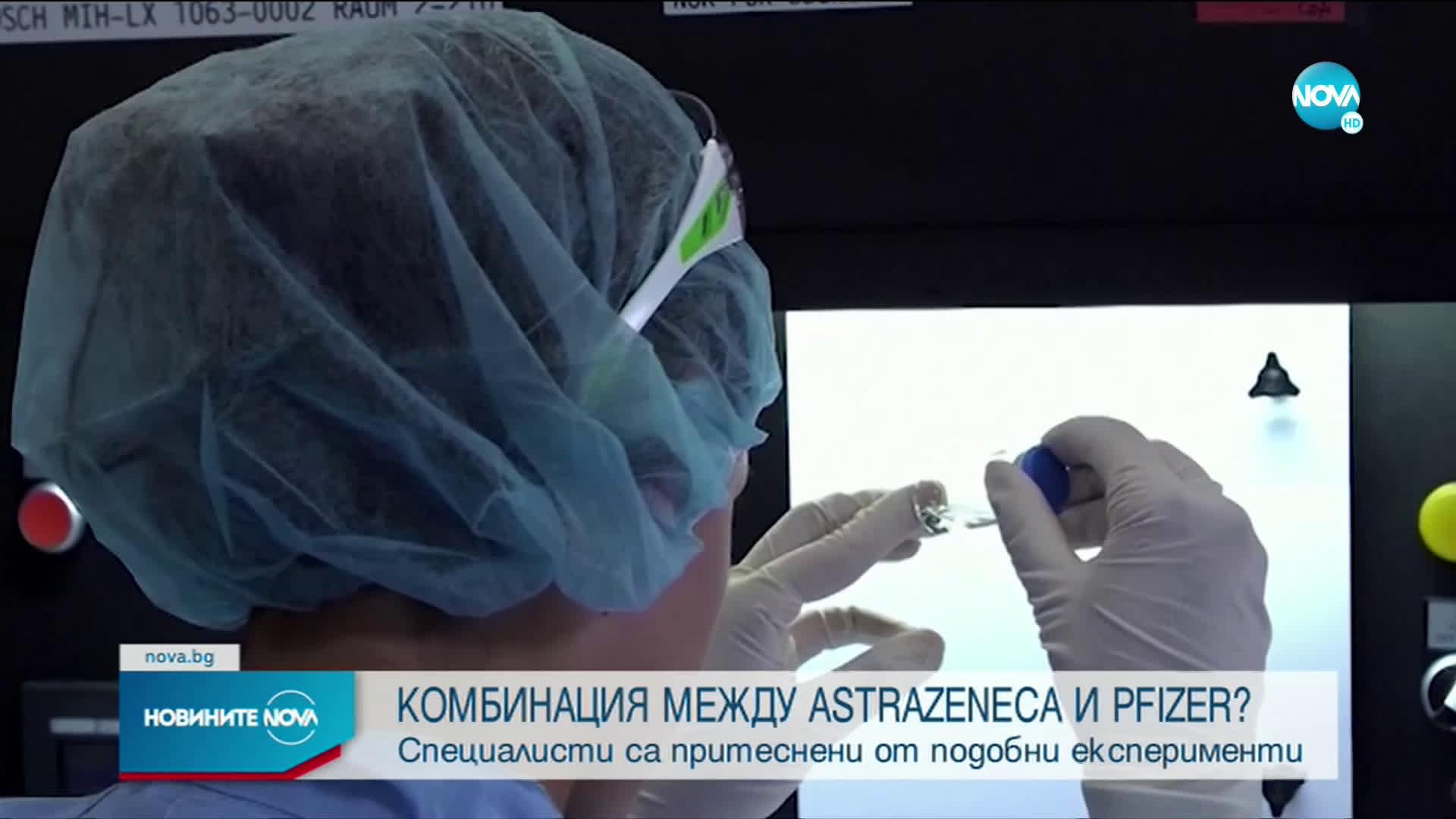 Специалисти изразиха притеснение от комбинирането на AstraZeneca и Pfizer