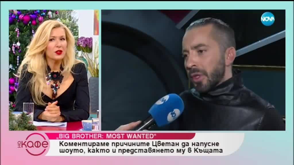 Как се представи Цветан Андреев в Big Brother: Most Wanted
