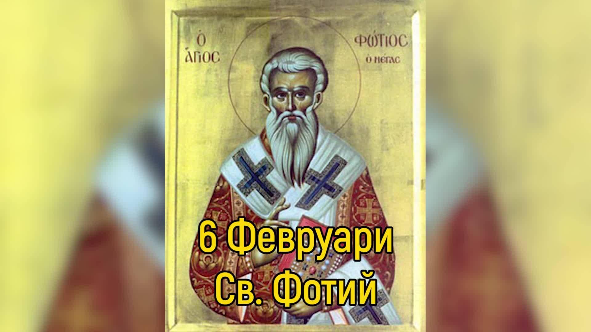 6 Февруари - Св. Фотий