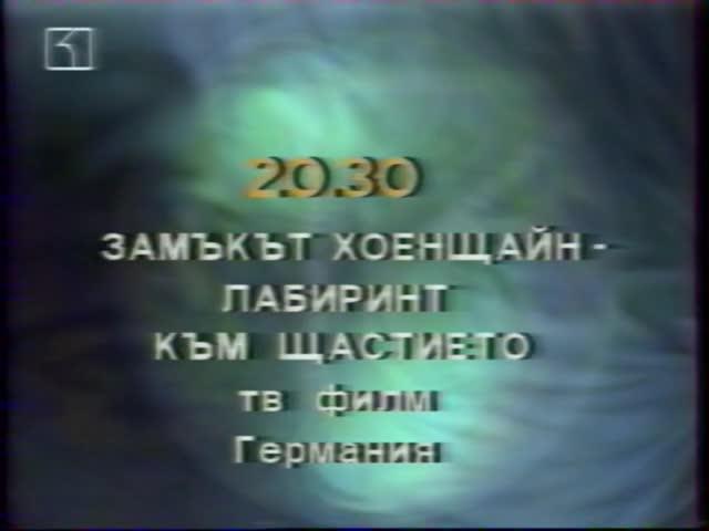 Стара ТВ програма на Канал 1 (1998) VHS Rip Канал 1