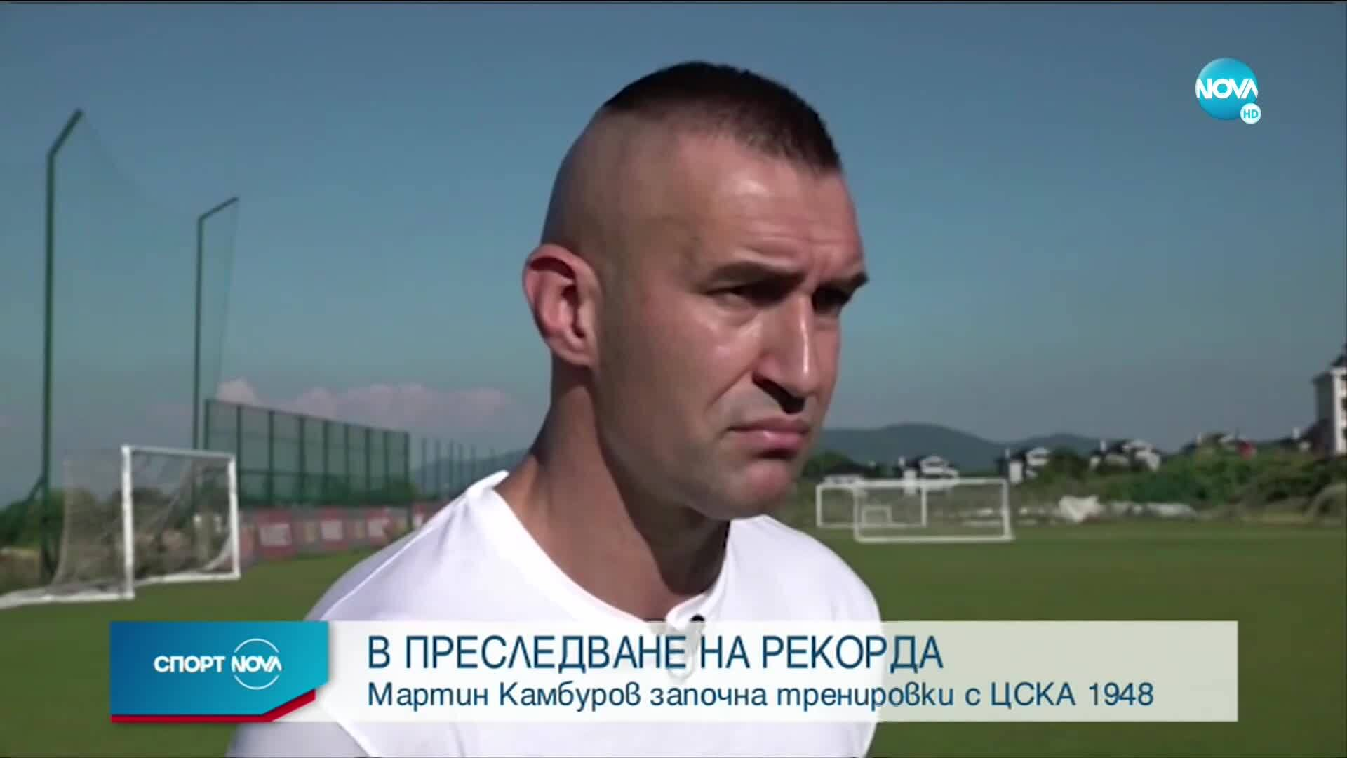 Мартин Камбуров се присъедини към ЦСКА 1948