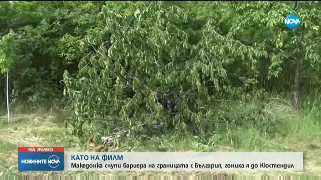 Македонка счупи бариера на границата с България, гониха я до Кюстендил