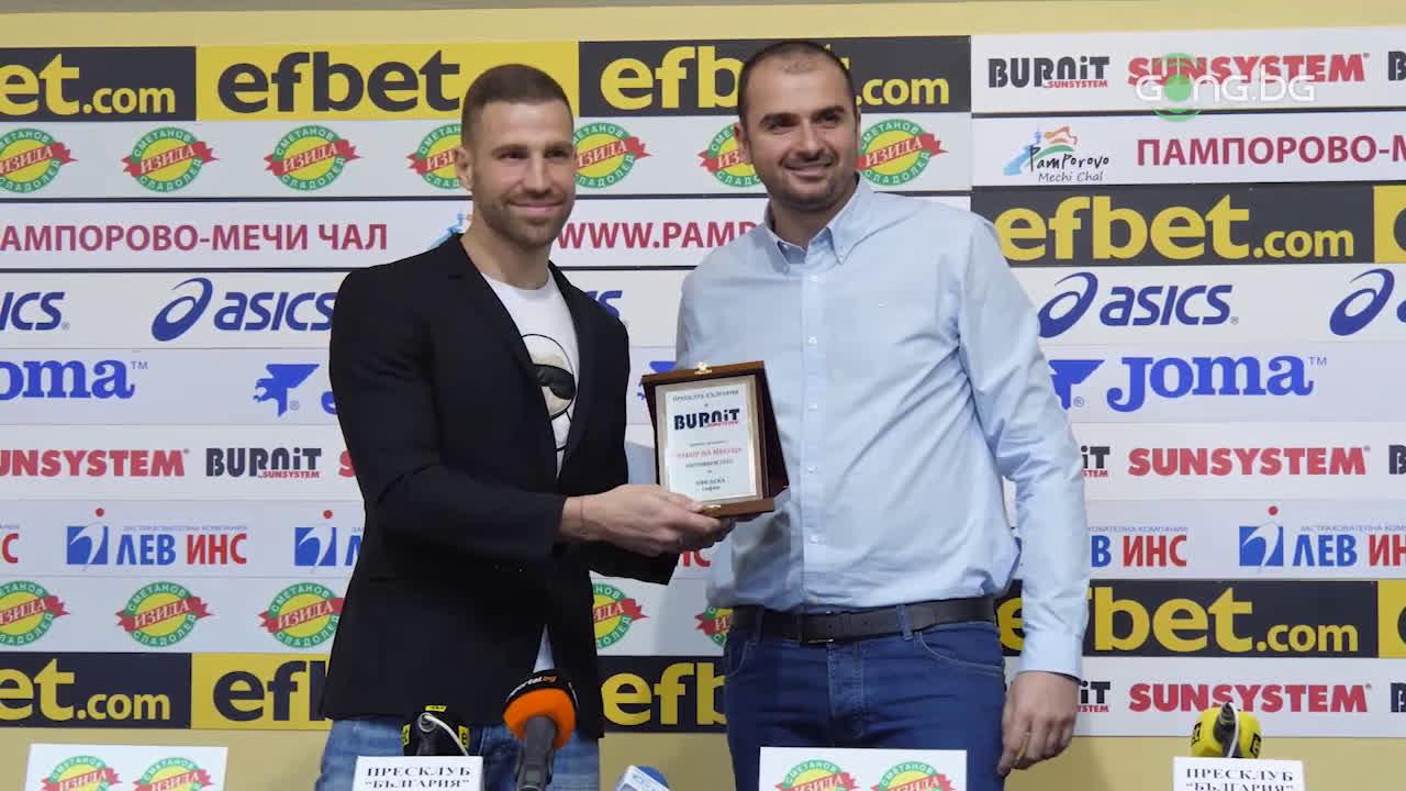 Наградиха ЦСКА за отбор на октомври