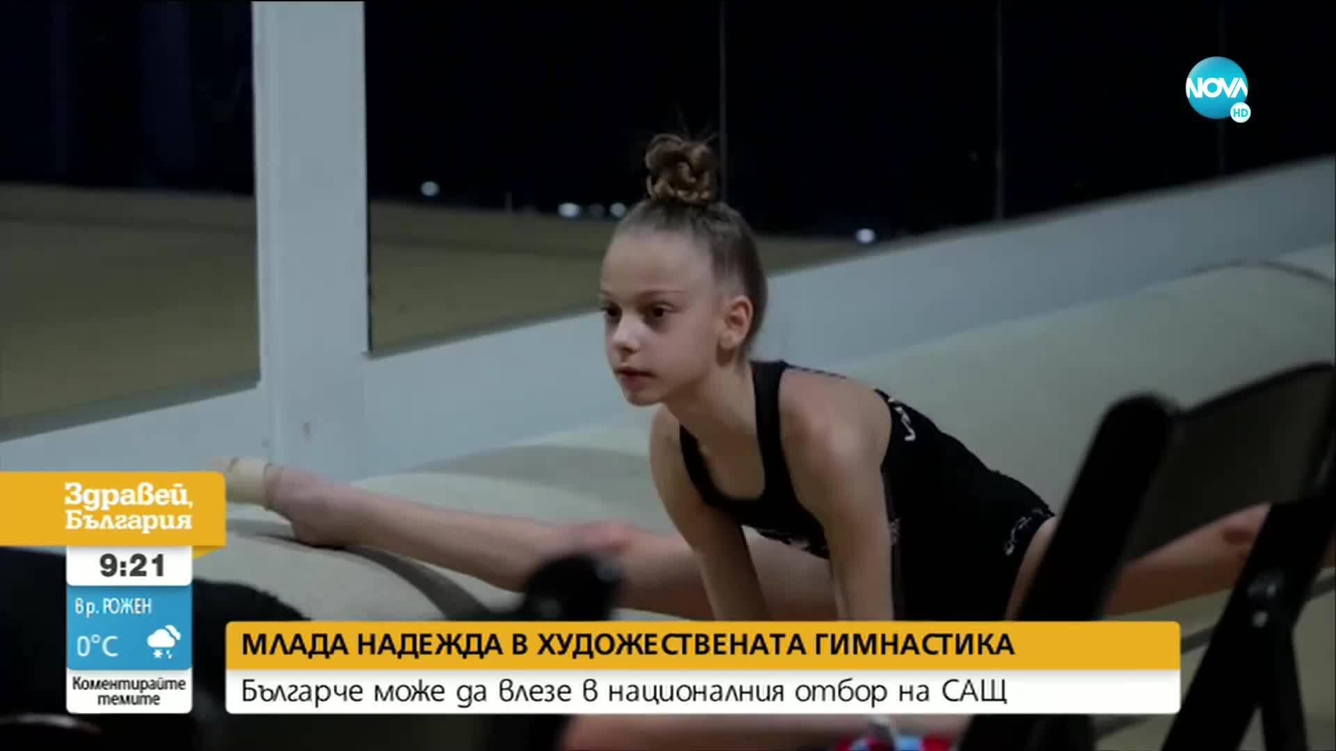 Българче може да влезе в националния отбор по художествена гимнастика на САЩ