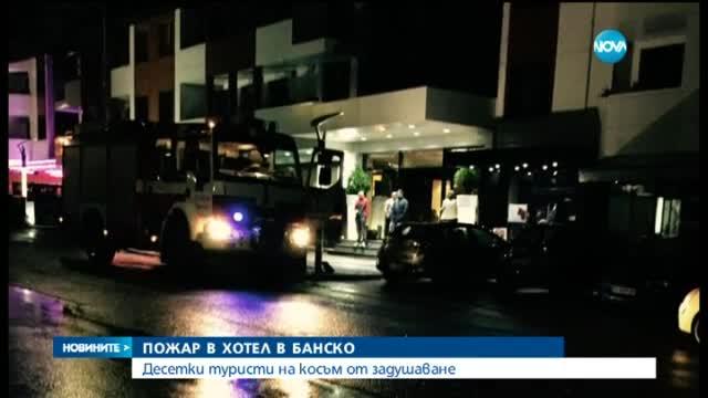 Евакуирана от хотел в Банско: Не можеше да се диша