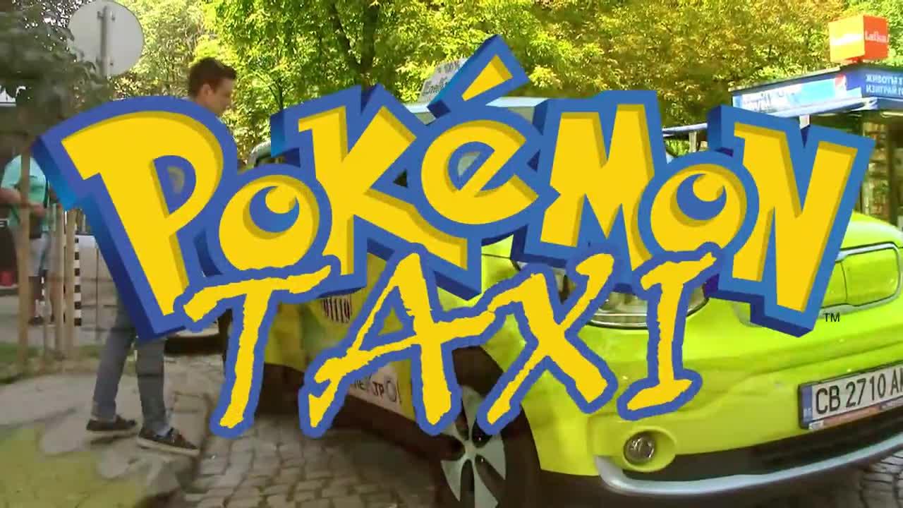 Новата услуга - вземеш такси, за да ловиш безопасно покемони