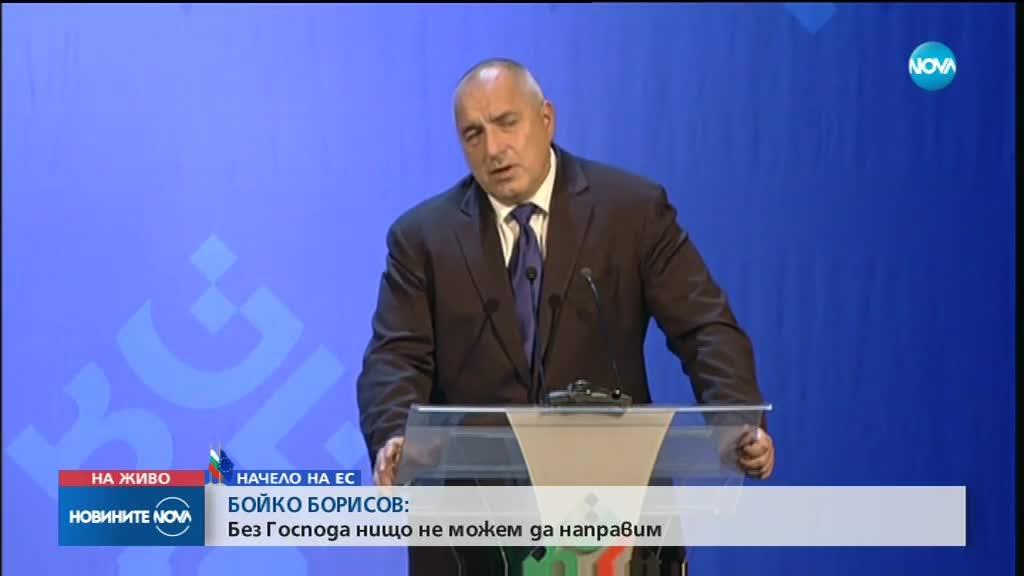 Борисов: Всеки българин трябва да усети, че ЕС прави нещо и за него