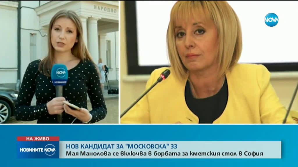 Мая Манолова подаде оставка като омбудсман