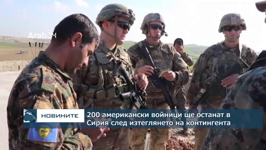 39650a374dc 200 американски войници ще останат в Сирия след изтеглянето на контингента