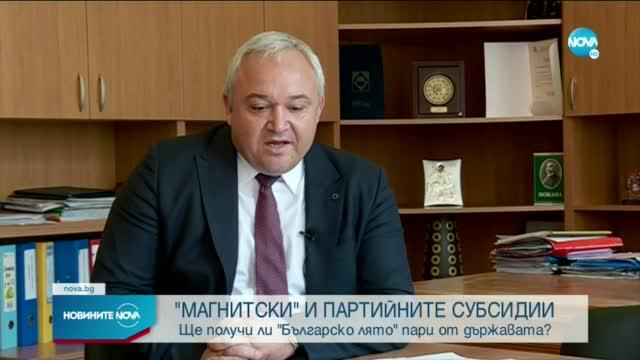 """""""МАГНИТСКИ"""" И ПАРТИЙНИТЕ СУБСИДИИ: Ще получи ли """"Българско лято"""" пари от държавата?"""