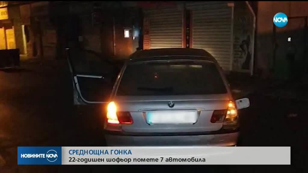 Шофьор помете 7 паркирани коли след гонка в София