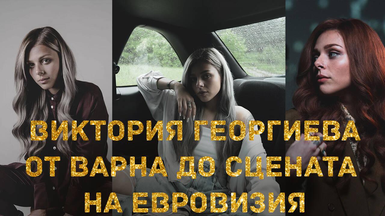 Пътят на Виктория Георгиева от Варна до сцената на Евровизия
