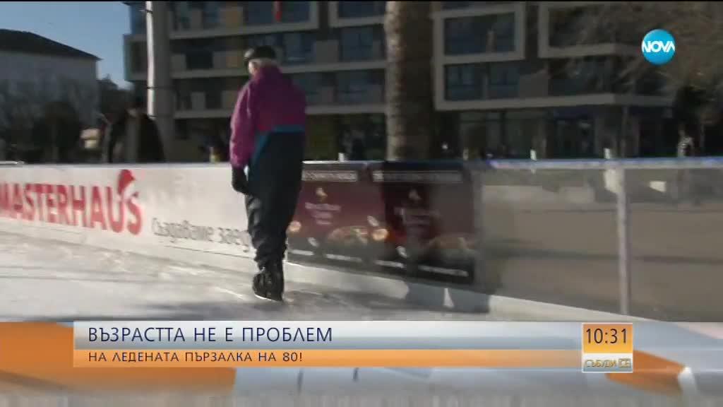 80-годишен бургазлия кара зимни кънки, за да се предпази от вируси