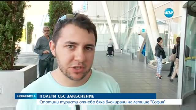 Стотици туристи - блокирани на Летище София