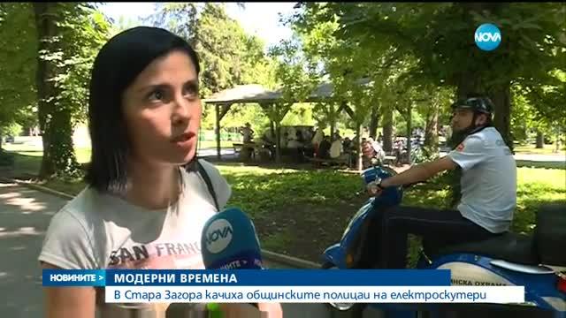 В Стара Загора качиха общинските полицаи на електроскутери