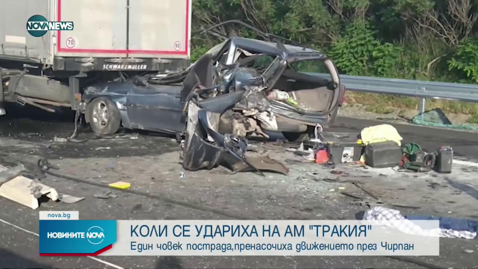 "Тир и кола се удариха на ""Тракия"", има пострадал"