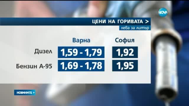 Цените на горивата във Варна с нов спад
