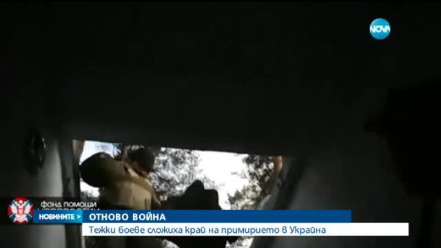 Убити и десетки ранени при обстрела в Донецк