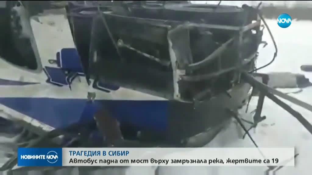 Тежка автобусна катастрофа в Русия, има жертви