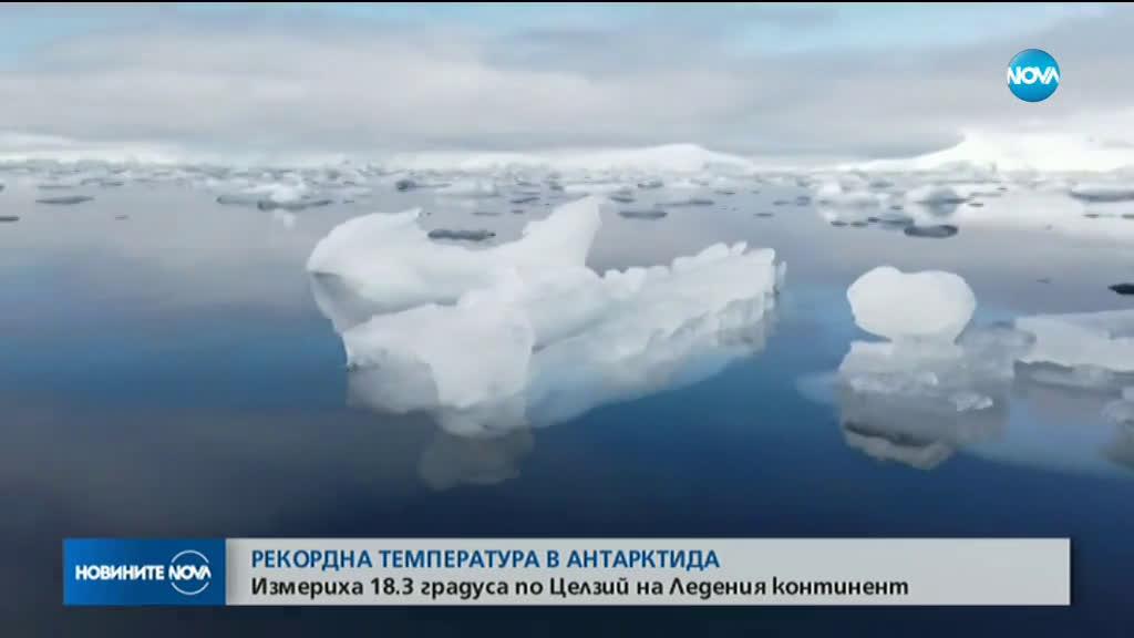 Рекордна температура в Антарктида