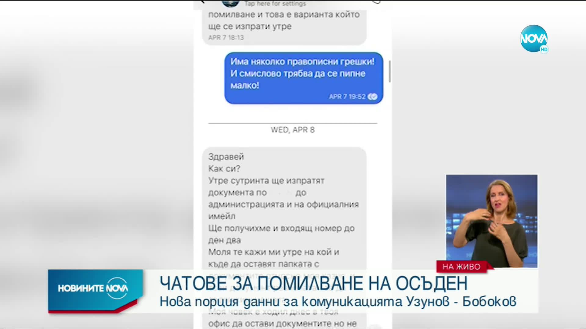 """Прокуратурата: П.Б. търсил съдействие от """"Prezident-Pl. Uzunov"""" за помилването на осъден в Румъния"""