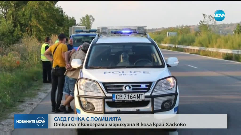 СЛЕД ГОНКА С ПОЛИЦИЯТА: Откриха 7 кг марихуана в кола край Хасково