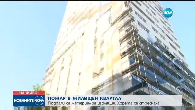 """Пожар в бургаския квартал \""""Лазур\"""" стресна летовниците"""