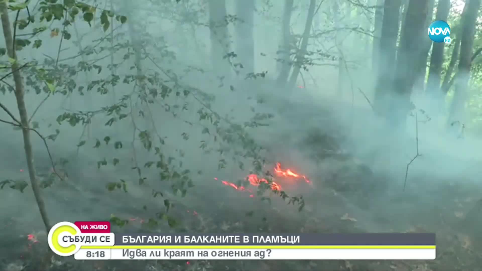 България в плен на пламъците: Идва ли краят на огнения ад