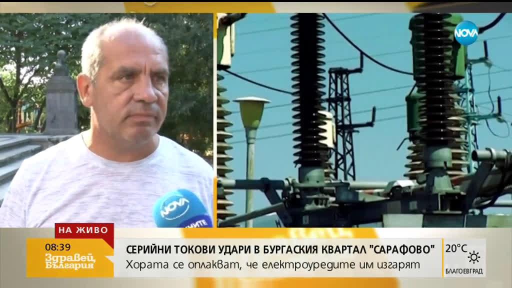 """Серийни токови удари в бургаския квартал \""""Сарафово\"""""""